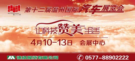关爱老人是中华民族的传统美德,也是温州国际车展践行的社会责任.